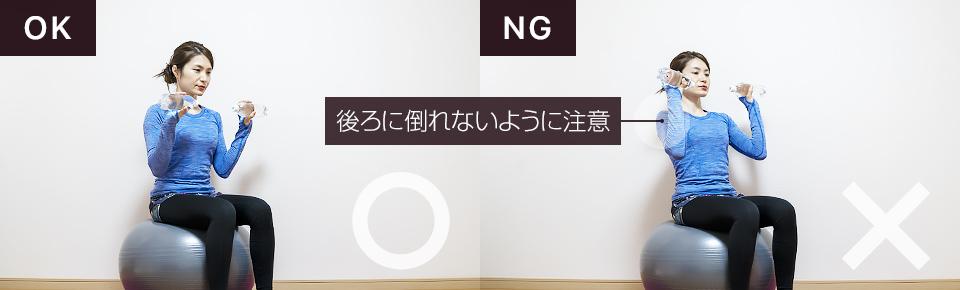 バランスボールを使って腕の筋トレ「リバースカール」NG「上半身が後ろに倒れないように注意」