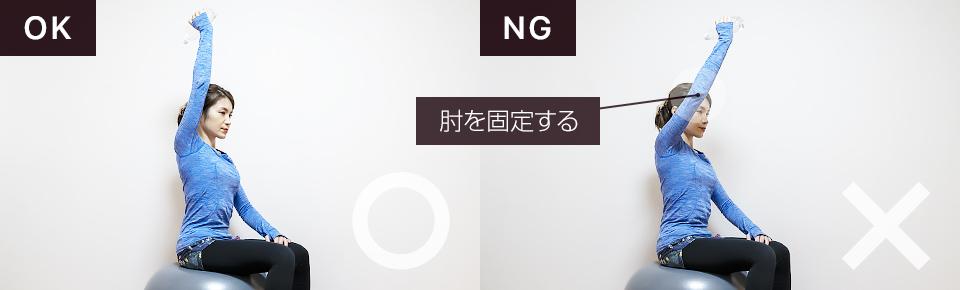 バランスボールを使って腕の筋トレ「フレンチプレス」NG「ひじが動かないように注意」