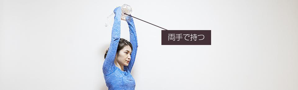 バランスボールを使って腕の筋トレ「フレンチプレス」両腕同時に鍛える