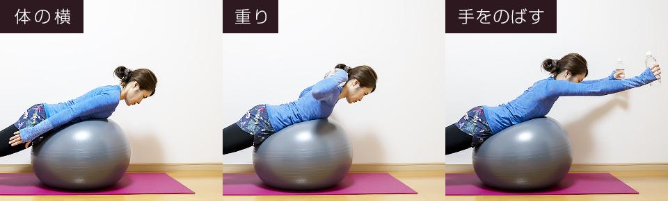 バランスボールで背筋の筋トレ「バックエクステンション」負荷の調整