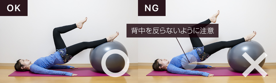 バランスボールでおしりの筋トレ「ワンレッグヒップエクステンション」NG「腰を反らないように注意」