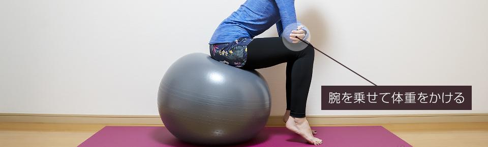 バランスボールでふくらはぎの筋トレ「カーフレイズ」体重をかけると負荷が上がる