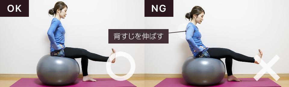 バランスボールで前ももの筋トレ「レッグエクステンション」NG「背中が丸まらないように注意」