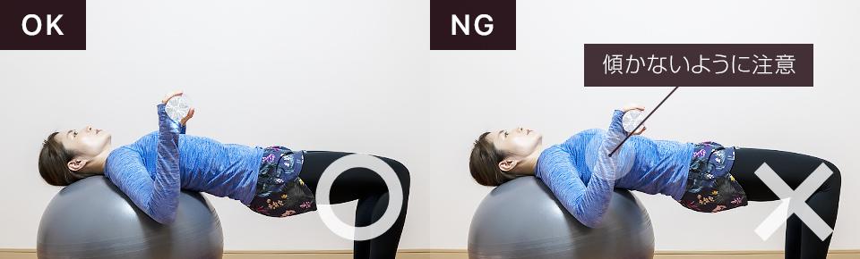 バランスボールを使って胸筋の筋トレ「ダンベルプレス」NG「前腕が傾かないように注意」
