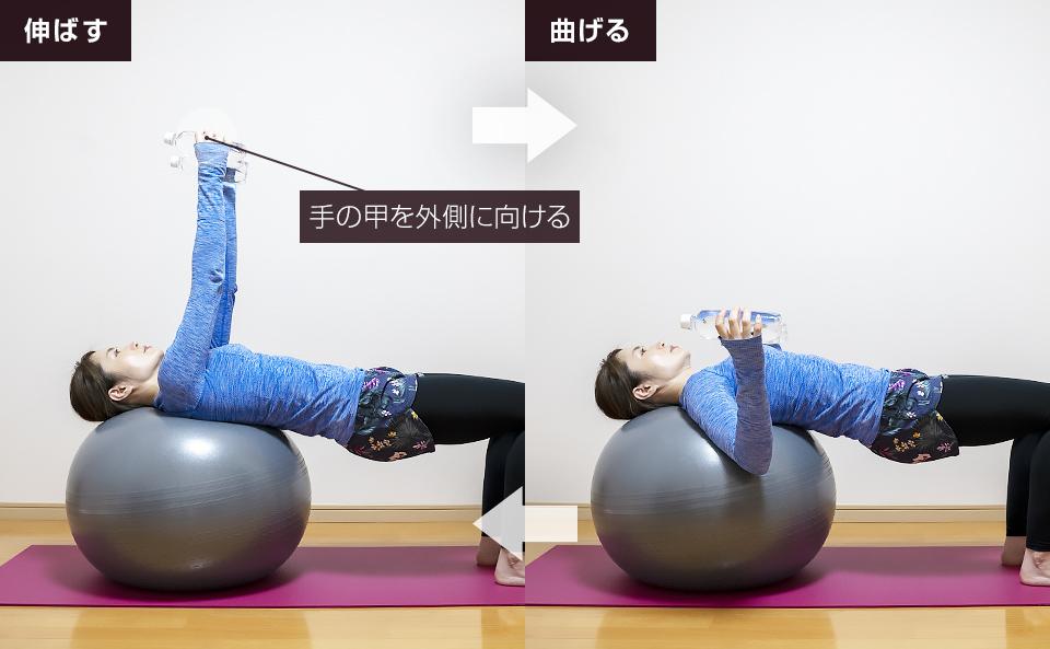 バランスボールを使って胸筋の筋トレ「ダンベルフライ」