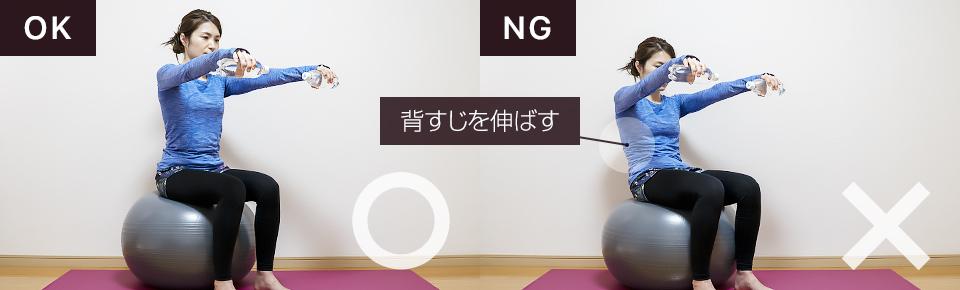 バランスボールを使って肩の筋トレ「フロントレイズ」NG「背中が丸まらないように注意」