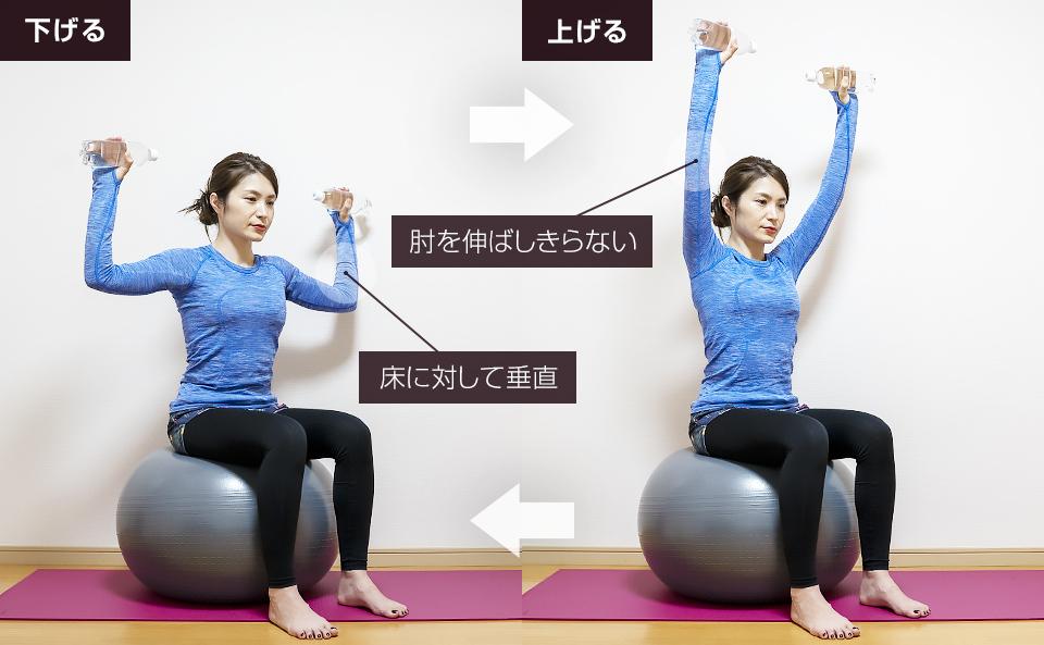 バランスボールを使って肩の筋トレ「ショルダープレス」