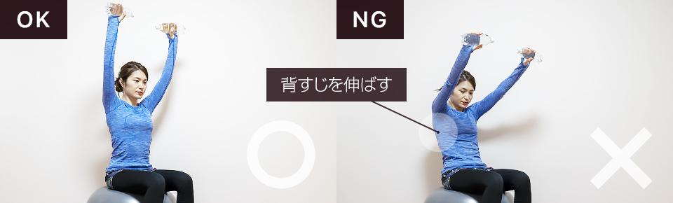 バランスボールを使って肩の筋トレ「ショルダープレス」NG「背中が丸まらないように注意」