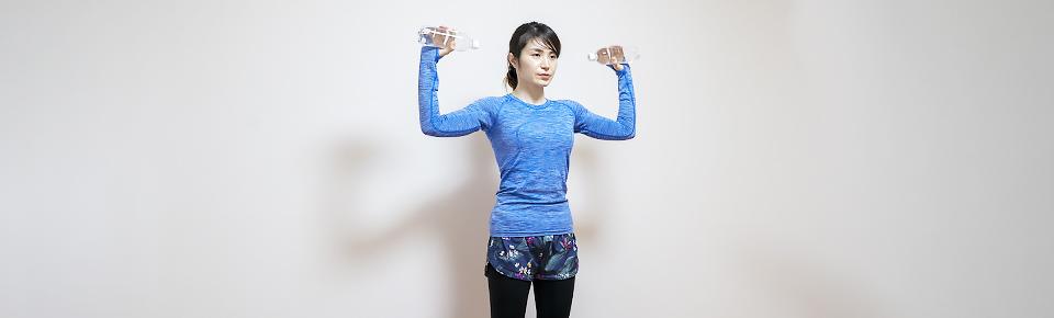 バランスボールを使わずに肩の筋トレ「ショルダープレス」