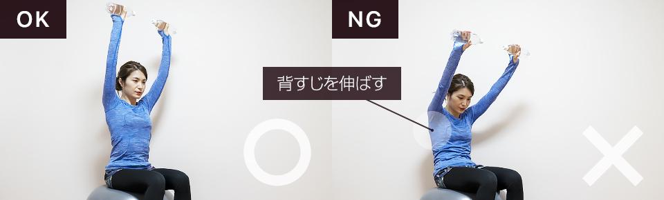 バランスボールを使って肩の筋トレ「アーノルドプレス」NG「背中が丸まらないように注意」