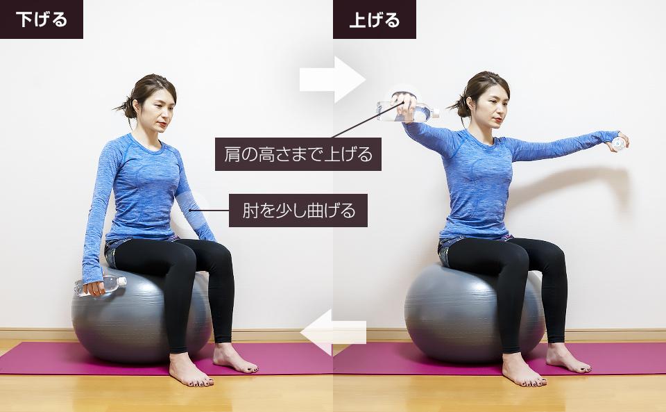 バランスボールを使って肩の筋トレ「サイドレイズ」