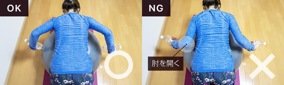 バランスボールを使わずに肩の筋トレ「ダンベルロウ」NG「ひじを閉じないように注意」