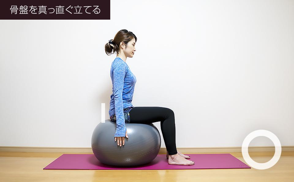 バランスボールの正しい座り方「骨盤をキレイに立てる」