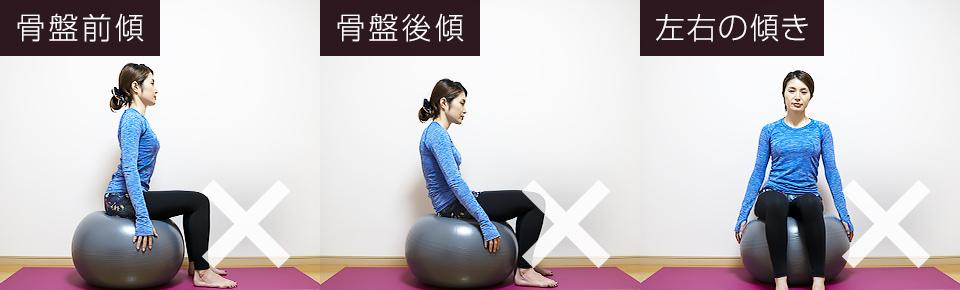 バランスボールの正しい座り方NG「骨盤前傾・骨盤後傾・骨盤の左右差」