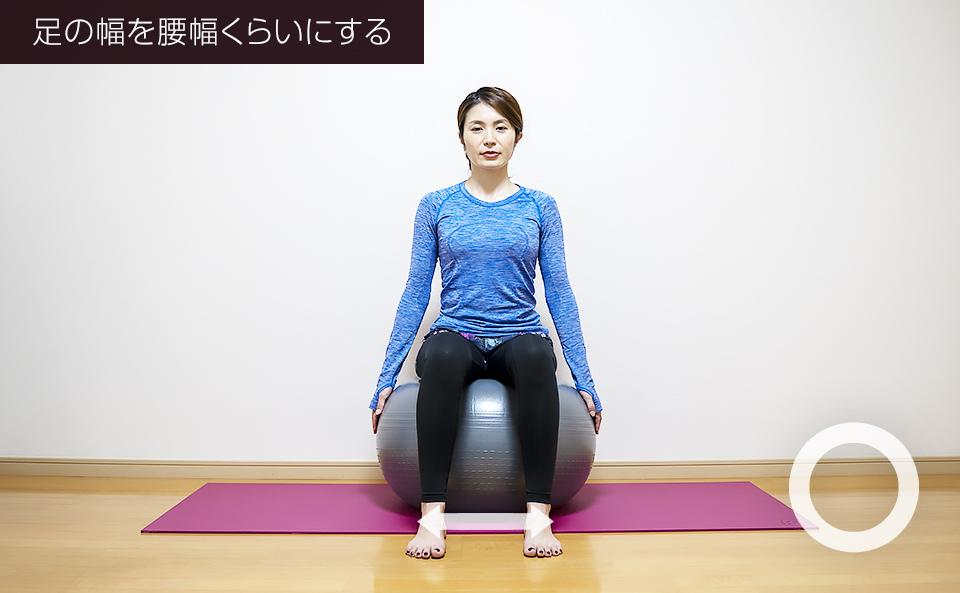 バランスボールの正しい座り方「足の幅を腰幅くらいにする」
