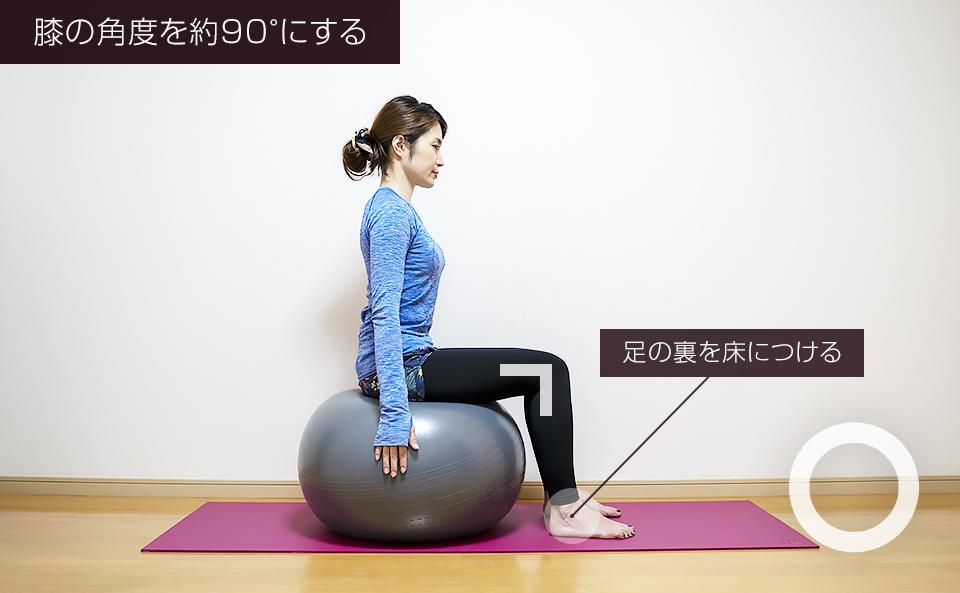 バランスボールの正しい座り方「ひざの角度を約90°にする」
