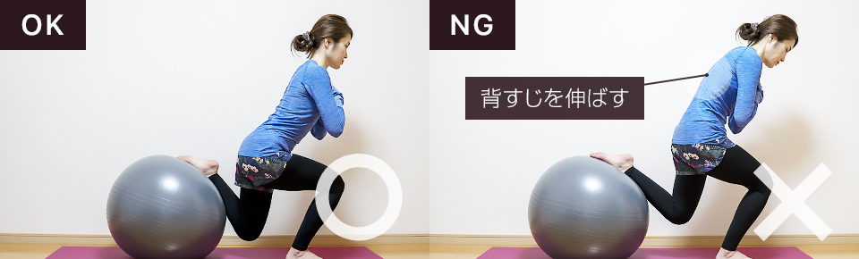 バランスボールでおしりの筋トレ「ブルガリアンスクワット」NG「しゃがむ時に背中や腰が丸まらないように注意」