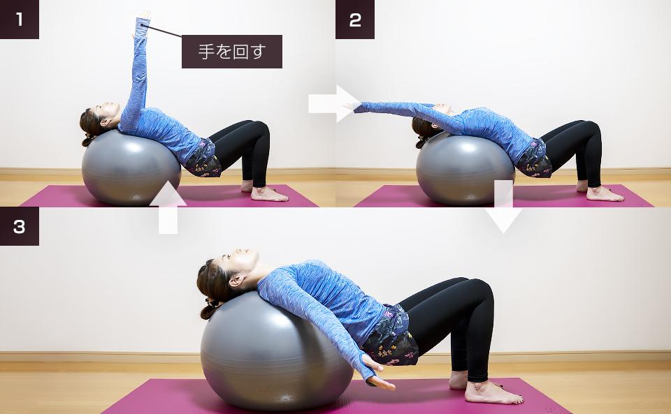 バランスボールに背中を乗せて胸郭の動的ストレッチ1