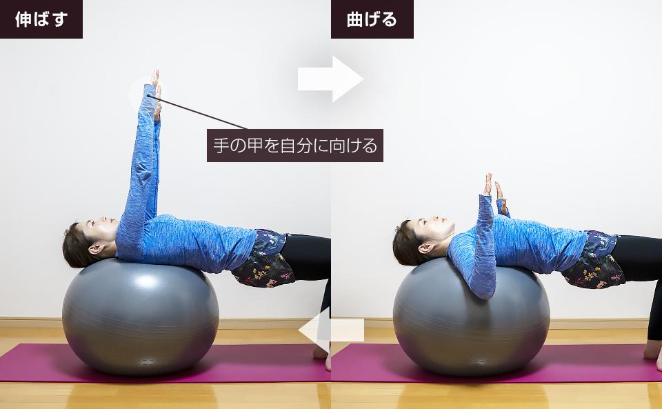 バランスボールに背中を乗せて胸郭の動的ストレッチ2