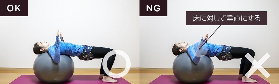 バランスボールに背中を乗せて胸郭の動的ストレッチ2NG「腕が傾かないように注意」