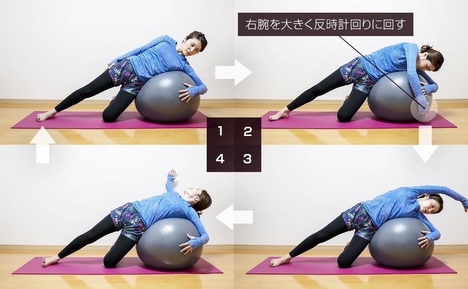 バランスボールに脇腹を乗せて胸郭の動的ストレッチ