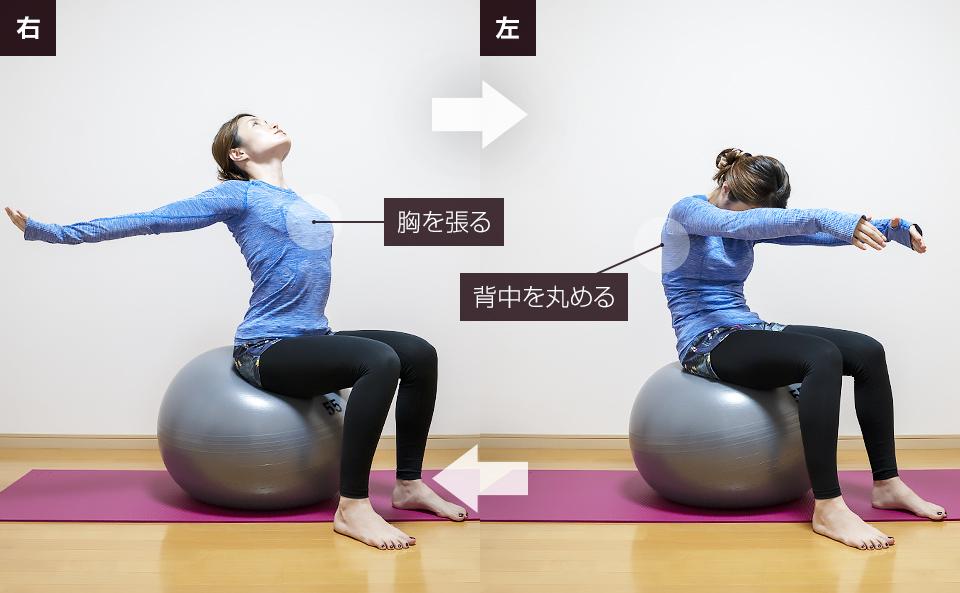 バランスボールに座って胸郭の動的ストレッチ