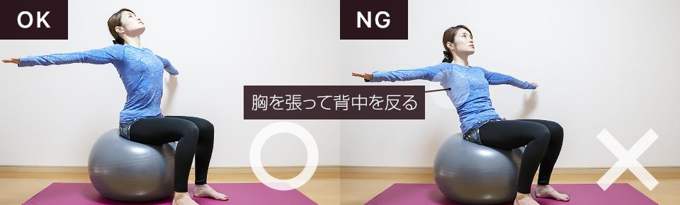 バランスボールに座って胸郭の動的ストレッチ1NG「腰が丸まらないように注意」