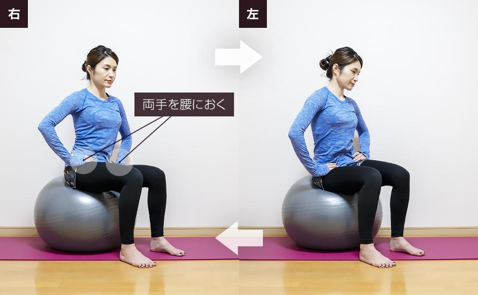 バランスボールに座って骨盤を左右に動かす動的ストレッチ