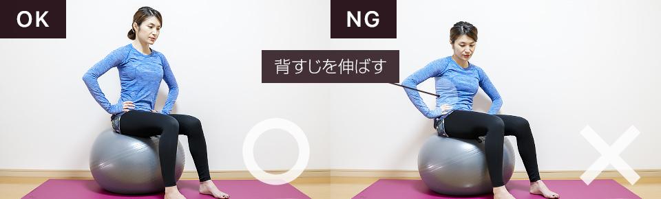 バランスボールに座って骨盤を左右に動かす動的ストレッチNG「背中が丸まらないように注意」