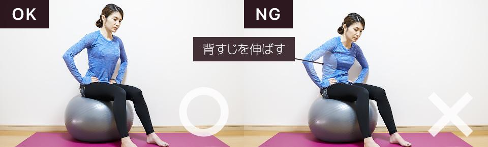バランスボールに座って骨盤を回す動的ストレッチNG「背中が丸まらないように注意」