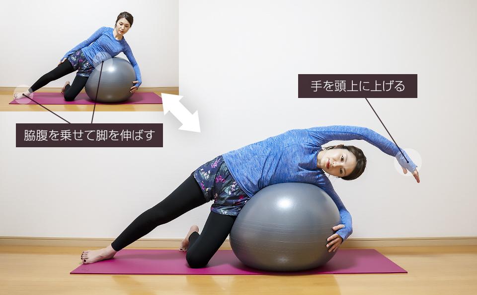 バランスボールに脇腹を乗せて体側の動的ストレッチ