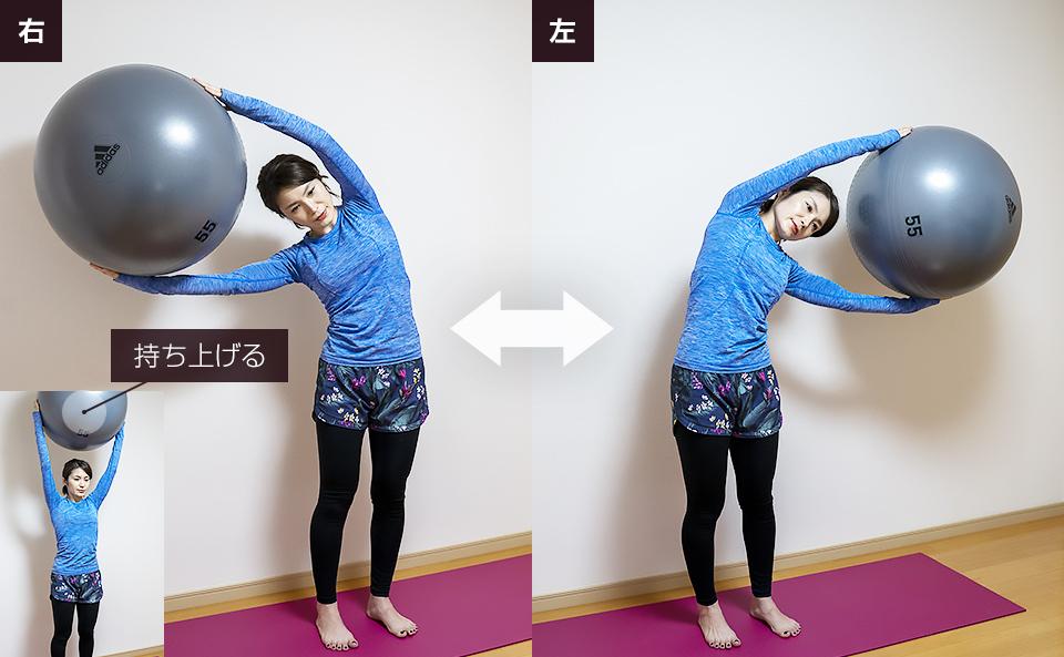 バランスボールに持ち上げて体側の動的ストレッチ