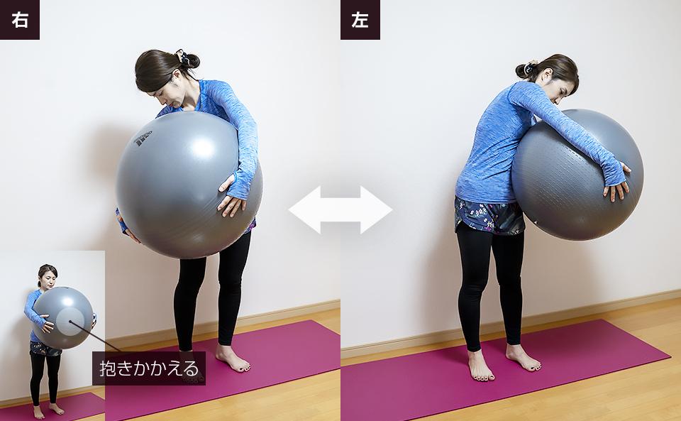 バランスボールに抱えて体側の動的ストレッチ