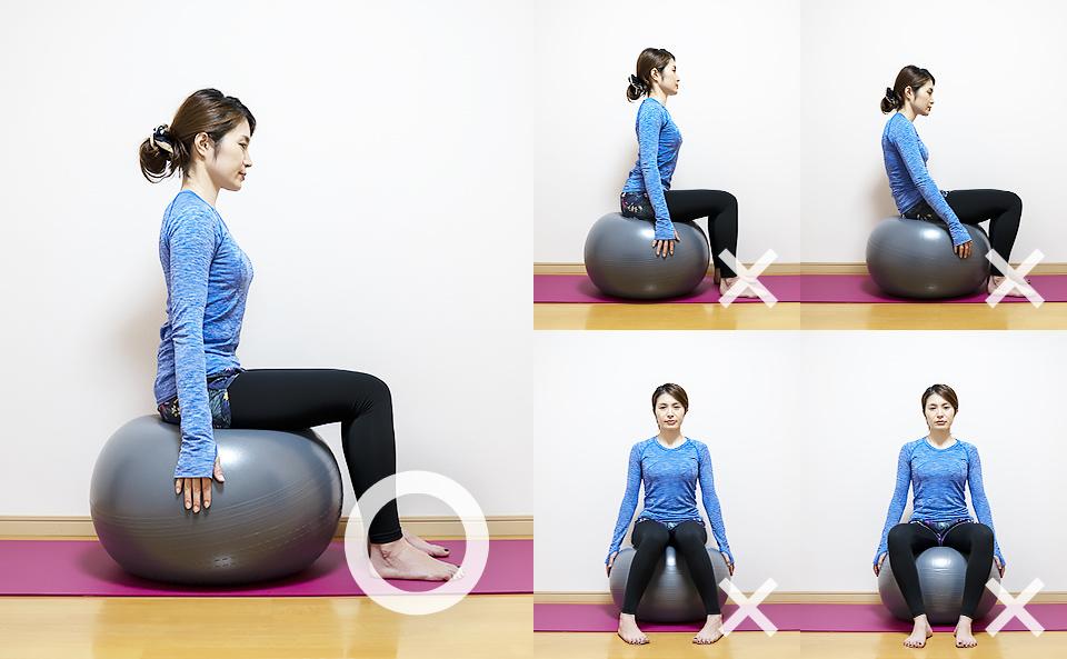 バランスボールの正しい座り方「3つのポイント」