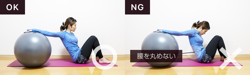 バランスボールの使い方「二の腕の表側のストレッチ」NG「腰が丸まらないように注意」