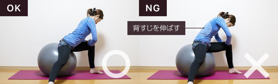 バランスボールの使い方「内もものストレッチ1」NG「背中や腰が丸まらないように注意」