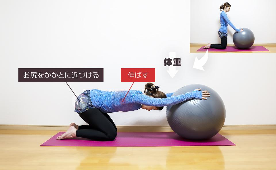 バランスボールの使い方「胸のストレッチ3」
