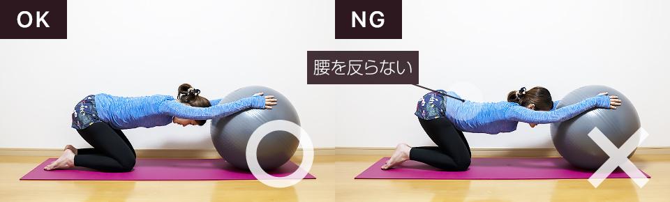 バランスボールの使い方「胸のストレッチ3」NG「腰を反らないように注意」