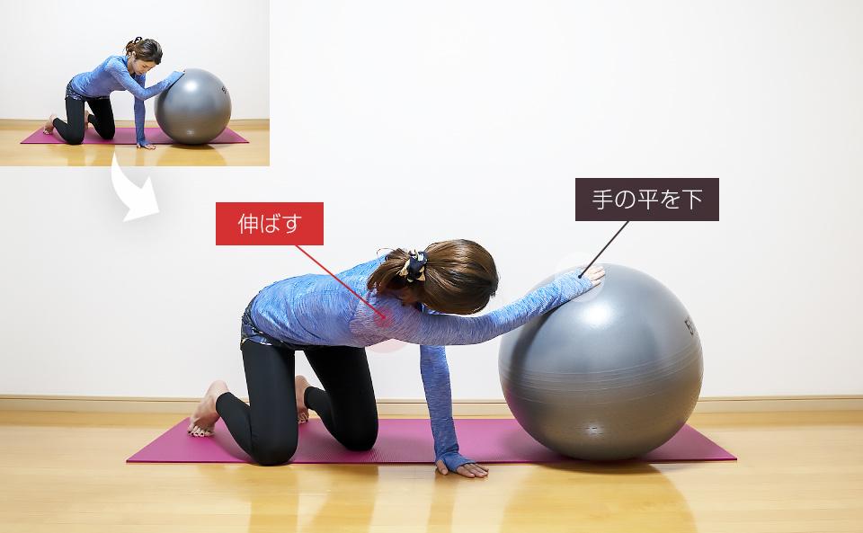 バランスボールの使い方「肩のストレッチ」