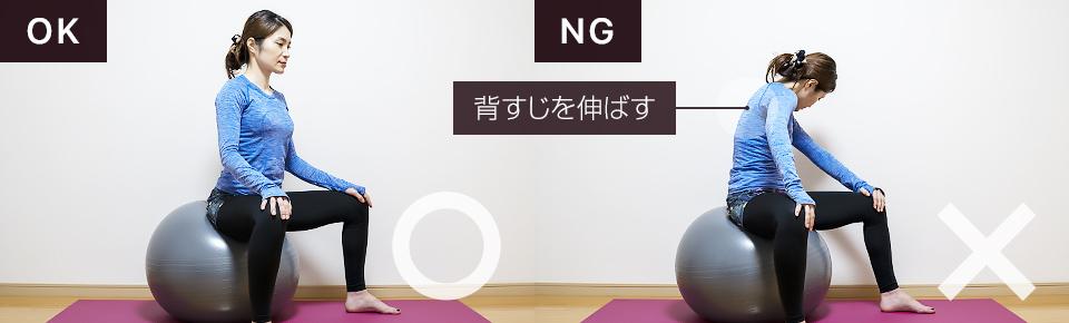 バランスボールの使い方「内もものストレッチ2」NG「背中や腰が丸まらないように注意」
