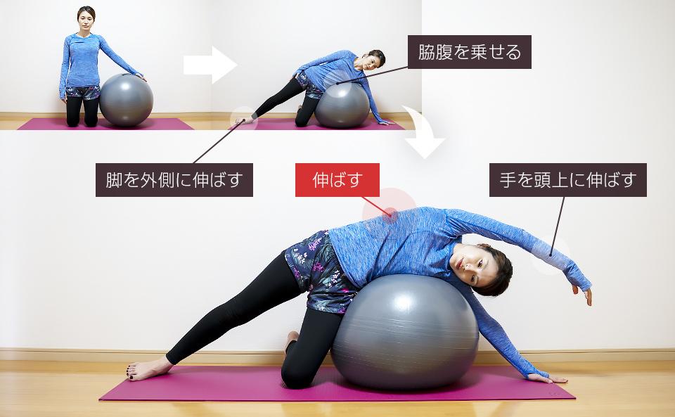 バランスボールに脇腹を乗せてお腹の側面の静的ストレッチ