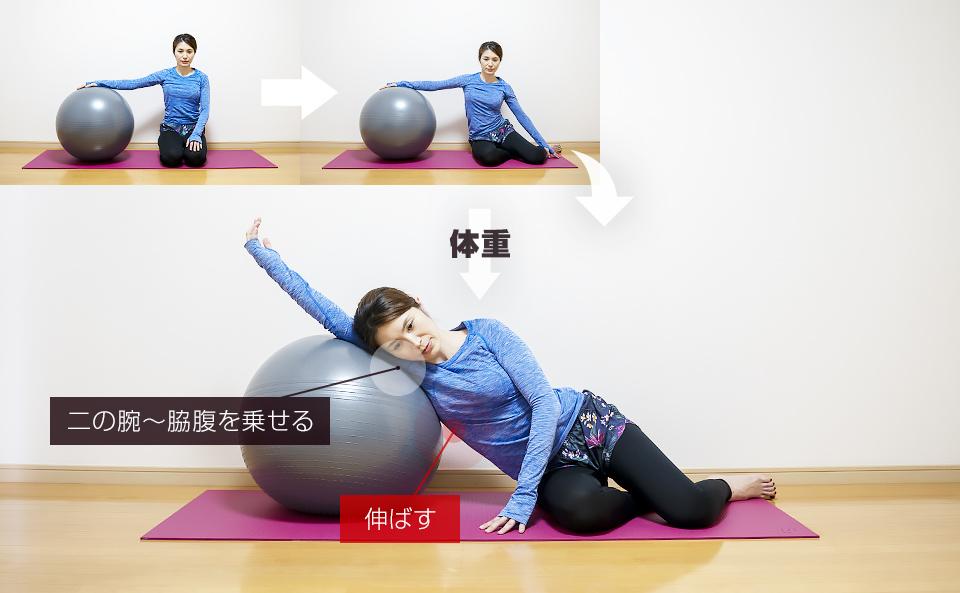 バランスボールに腕を乗せてお腹の側面の静的ストレッチ
