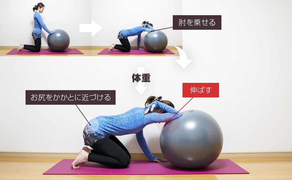 バランスボールの使い方「二の腕のストレッチ」