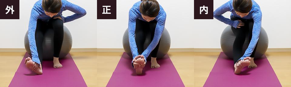 バランスボールの使い方「裏腿のストレッチ」つま先の角度を「外側・正面・内側」に向けて伸ばす