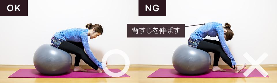 バランスボールの使い方「裏腿のストレッチ」NG「腰や背中が丸まらないように注意」