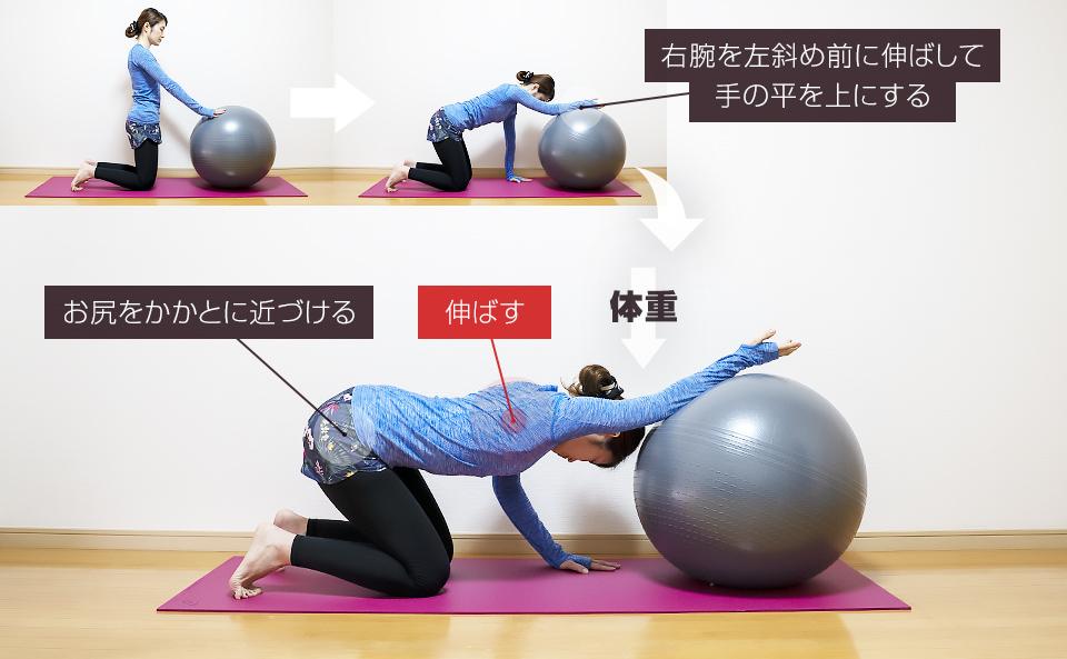 バランスボールで背中のストレッチ1「片側づつ伸ばす」