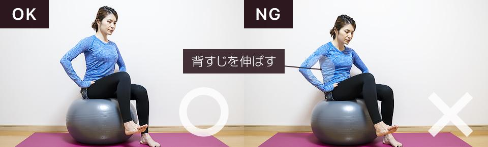 バランスバールの使い方・体幹トレーニング「ニーアップ」NG「背すじが丸まらないように注意」