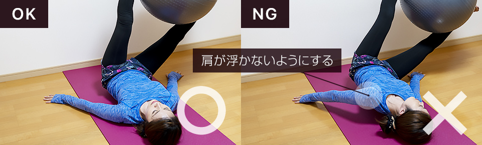 バランスバールで体幹トレーニング「レッグレイズ」NG「肩が浮かないように注意」