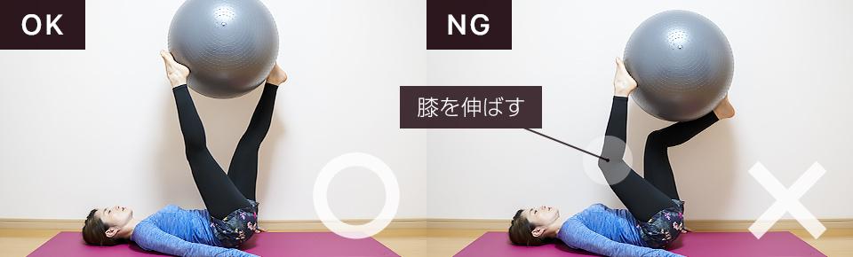 バランスバールで体幹トレーニング「レッグレイズローテーション」NG「ひざが曲がらないように注意」