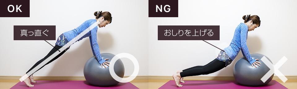 バランスバールで体幹トレーニング「ハンズプランク」NG「おしりが下がらないように注意」